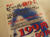 2008_08240067