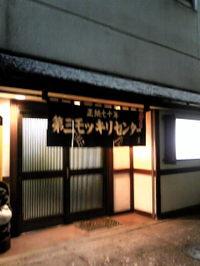 Nec_0306